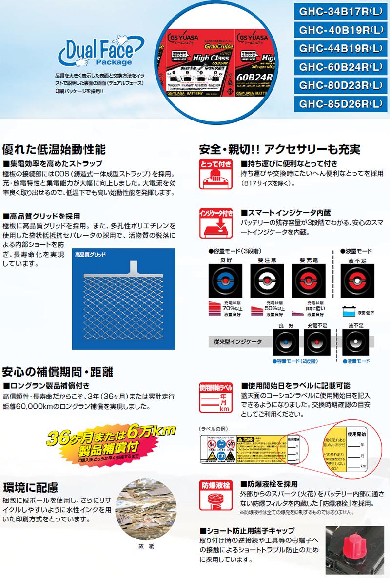 供GS YUASA充电控制车使用的电池环保汽车ECO.R(环保公亩)ECT-60B24L日产serena C26