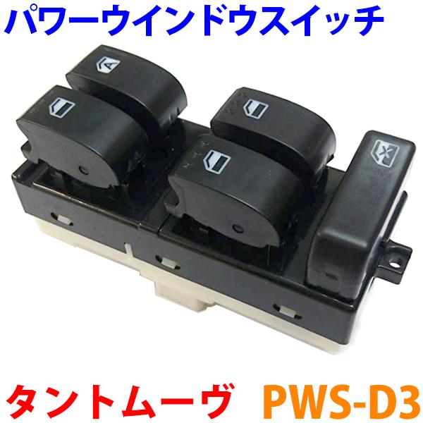 絶品 送料無料 純正タイプ パワーウインドウスイッチ PWS-D3 タント LA110 L385Sムーヴ LA100 L375S ショッピング