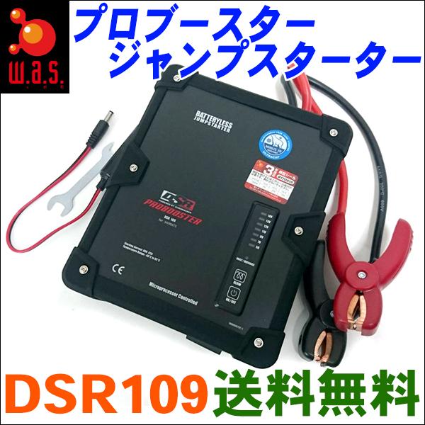 Jump starter 12V Schumacher SCHUMACHER 800CCA mounted with professional  booster DSR109 ultra capacitor