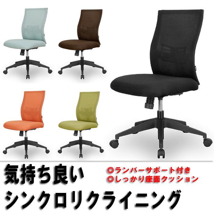 【台数限定】FW-13 Now-Chair RWC-09X【