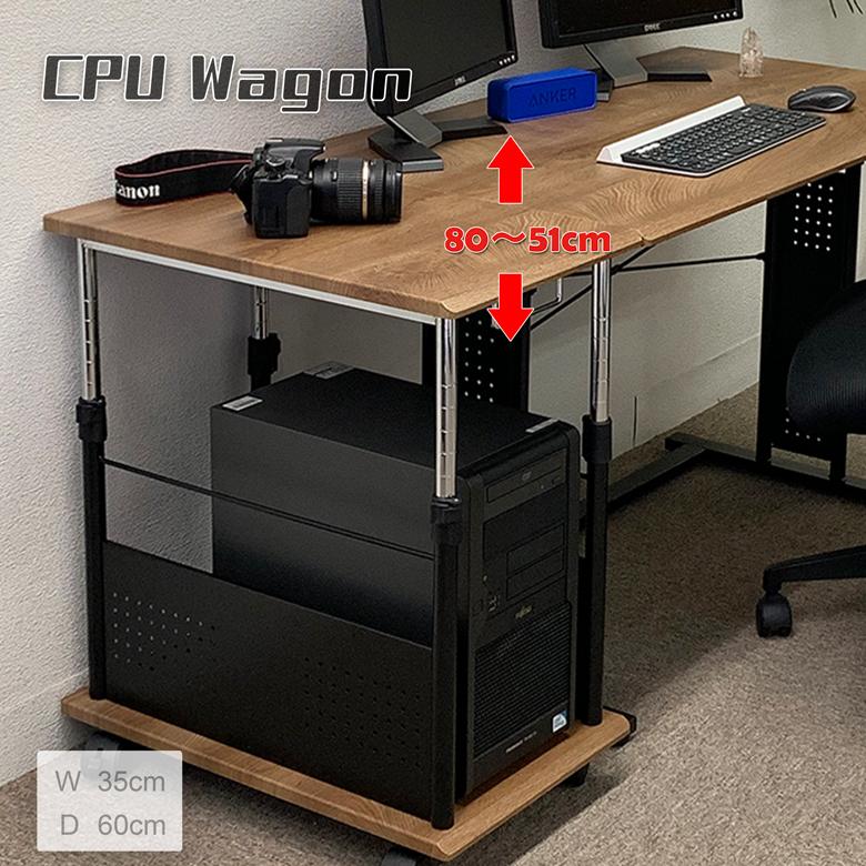 CPUスタンド CPUワゴン PJC-7201 【上下昇降 51~80cm】サイドデスク・L字デスク・CPUワゴン・パソコンワゴン 上下昇降式デスクに対応【お客様による組み立て式です】