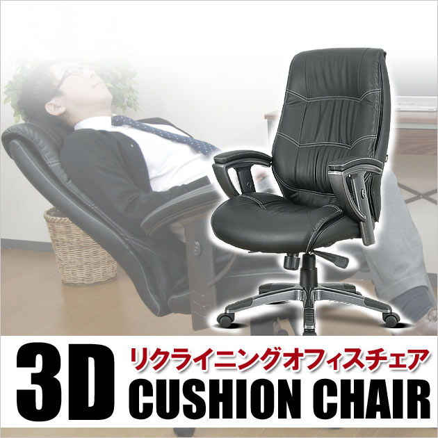 315AX オフィスチェア 3Dクッション ハイバック 立体クッション シンクロ リクライニング OAチェア レザー 合成皮革 もこもこ 社長椅子 リラクシングチェア ベッド ソファ 02P18Jun16