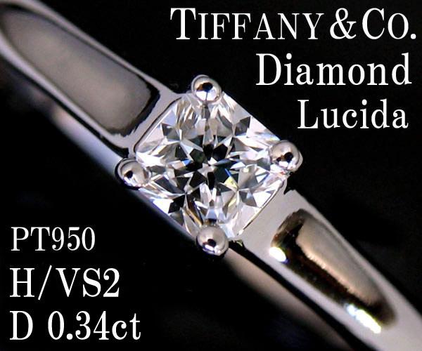 じゅえりぃ ばんくティファニー 特許TIFFANYCo. PT950 ルシダ ダイヤモンド リング ティファニー鑑定書付 D 0 34ct H VS2 ルシダカットは中々出ませんよbyvmgIYf76