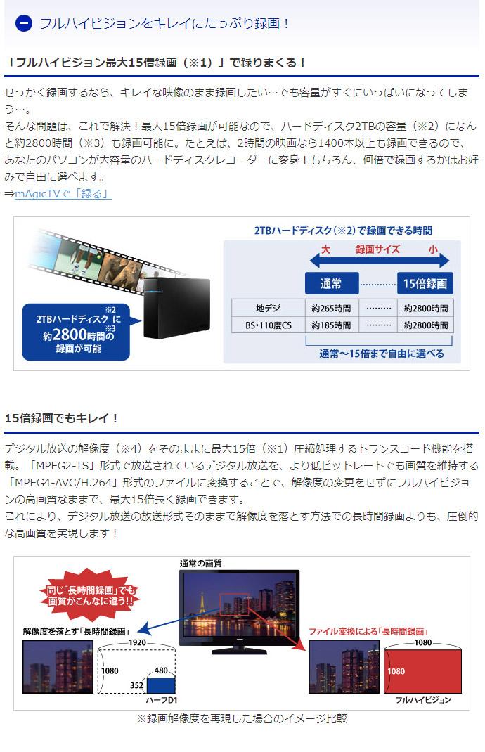 3波対応 TVキャプチャー I-O DATA GV-MVP/XZ3 アイ・オー・データ TVチューナー パソコン PC