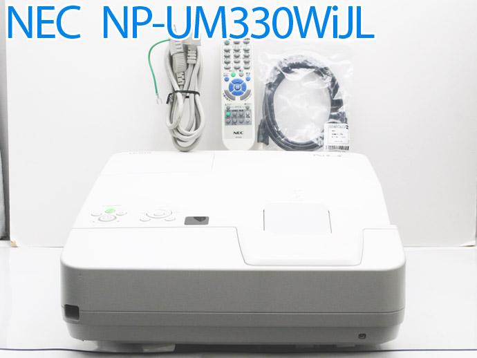 中古 NEC プロジェクター ViewLight NP-UM330WiJL 3300ルーメン 超短焦点 ランプ使用時間201H~300H以内 S4
