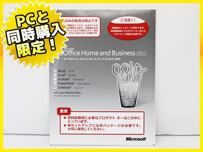 【単品販売不可】Microsoft Office 2010 Home and Business PC同時購入限定 マイクロソフトオフィス ホーム アンド ビジネス