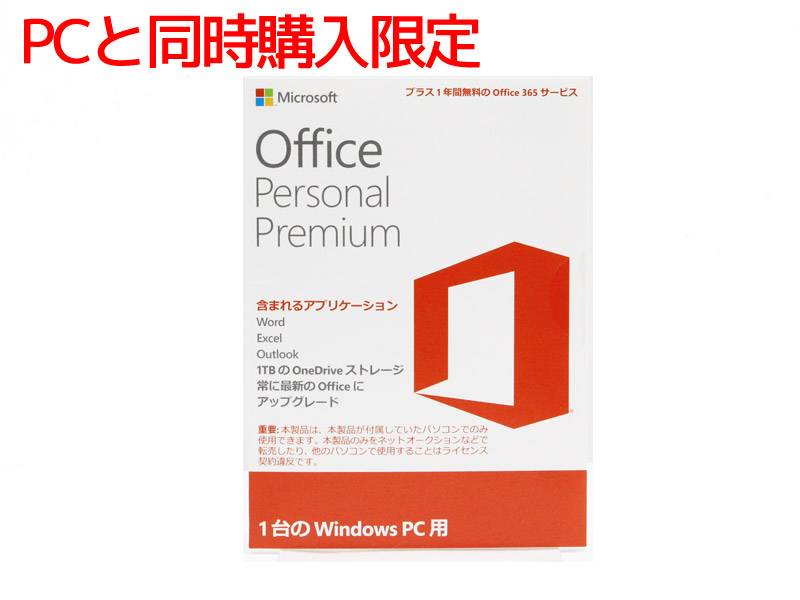 【単品販売不可 】Microsoft Office Personal Premium PC同時購入限定 WPSオフィスをマイクロソフトオフィスに変更 プラス1年間無料のOffice 365サービス マイクロソフトオフィス パーソナル プレミアム Windows PC用