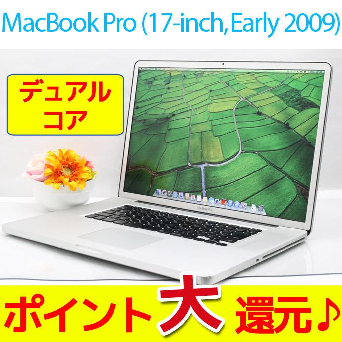 【中古】Apple Macbook Pro アップル ポイント大還元! 大画面 17-inch Early 2009 MB604J/A Core2 Duo T9550 2.66GHz メモリ 8GB HDD 750GB マックブックプロ U2