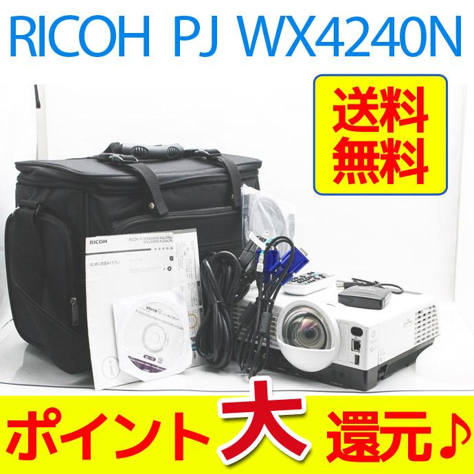 中古 送料無料 ポイント大還元!RICOH リコー PJ W4240N 短焦点プロジェクター 3000ルーメン ソフトケース付 ランプ使用時間1950H以内 J8