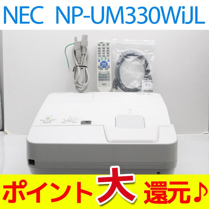 中古 ポイント大還元! NEC プロジェクター ViewLight NP-UM330WiJL 3300ルーメン 超短焦点 ランプ使用時間201H~300H以内 S4
