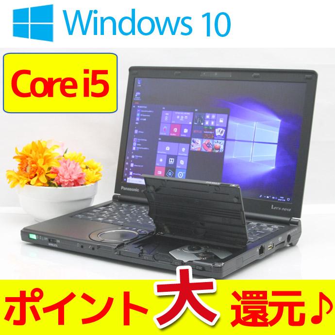 【中古】送料無料 ノートパソコン Office付き Windows10 ポイント大還元♪ Panasonic Let's note SX2 CF-SX2CEQBR Core i5 3340M 2.7GHz メモリ 8GB HDD 750GB DVD-RW Z2