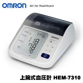 OMRON オムロン 上腕式血圧計 HEM-7310【即納・送料無料】