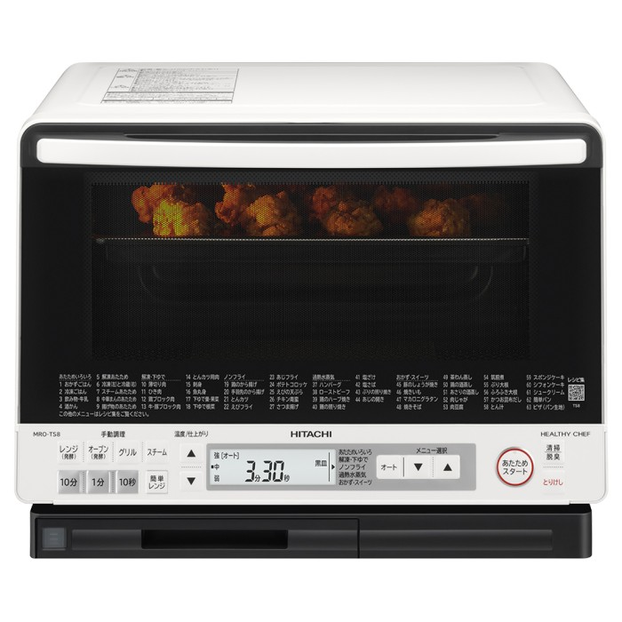 HITACHI 日立 過熱水蒸気オーブンレンジ 31L ヘルシーシェフ MRO-TS8(W) ホワイト 【即納・送料無料】【02P03Dec16】