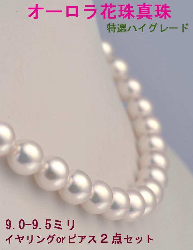 花珠真珠ネックレス 9.0-9.5mm 鑑別書付き 高品質パールネックレスセット