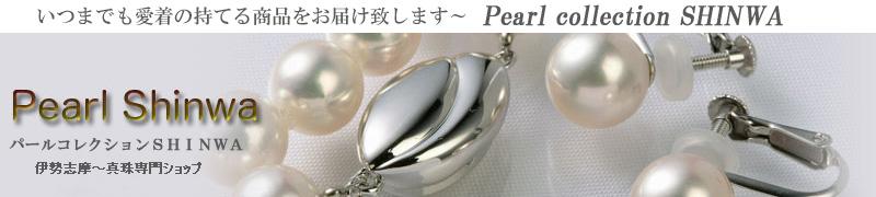 パールコレクション SHINWA:真珠ネックレス・花珠真珠ならパール シンワ