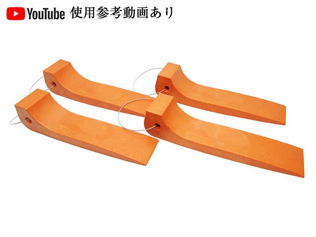 【SALE 期間限定ポイントUP 4/28まで】タイヤスケーター オレンジ 4個セット タイヤスケート 積載車 セルフローダー レッカー車向け アメリカ製 レッカー用品 ドーリーサポート