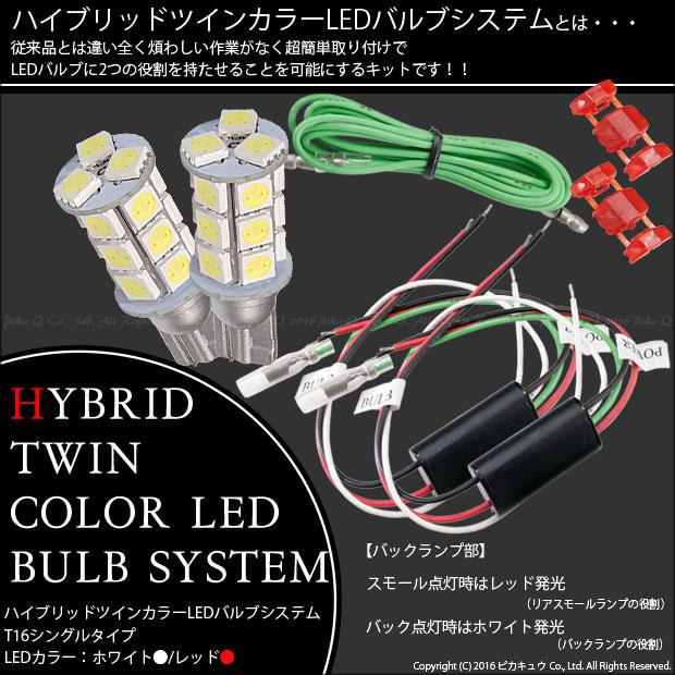 ☆T16 ハイブリッドツインカラーバルブシステム LEDカラー:ホワイト/レッド(赤)(10-A-9)【メール便不可】