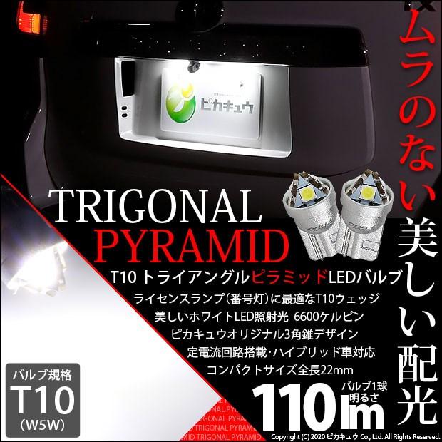 三角すいデザインの基板の底面を除く3面に高輝度LEDを搭載 ☆T10 LED T10 ライセンス専用 ナンバー灯 トライアングルピラミッドLEDバルブ 110ルーメン 1セット2個入 新作からSALEアイテム等お得な商品 満載 特価キャンペーン 3-C-4 純正球同等サイズ 三角 色温度:6600K LEDカラー:ホワイト