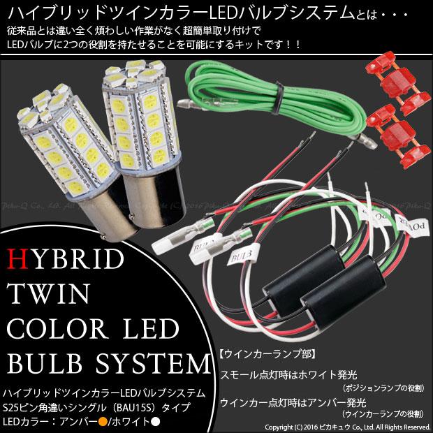 ☆[BAU15s] S25シングルピン角違い ハイブリッドツインカラーバルブシステム 27+3 LEDカラー:ホワイト/アンバー (ピン角150°)(10-B-4)【メール便不可】
