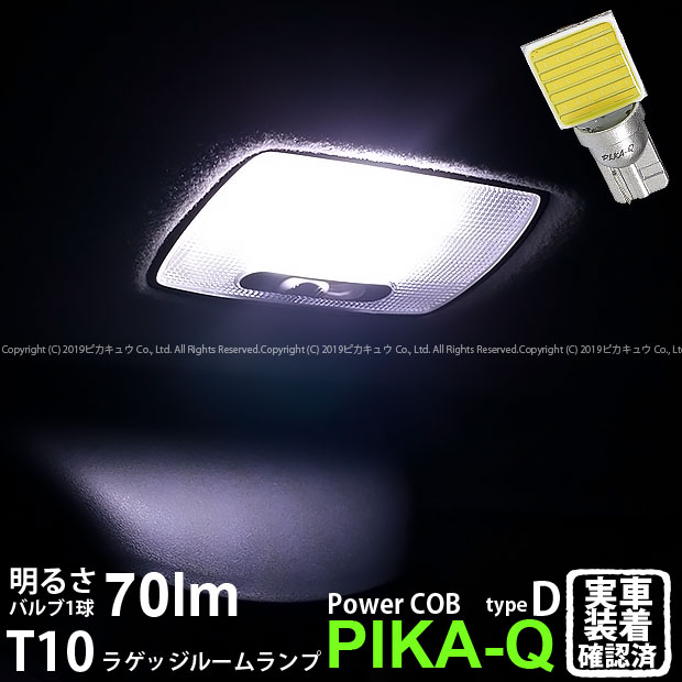 COB シーオービー の実装技術を採用したルームランプ専用球が新発売 1個 室内灯 ホンダ N-BOXカスタム JF1 JF2 毎日激安特売で 営業中です ラゲッジルームランプ ラゲージ 対応LED タイプD 卸売り 全光束70ルーメン △ 入数:1個 LEDカラー:ホワイト 4-C-1 パワーLED 70lm 面発光 無極性タイプ T10 ウェッジバルブ