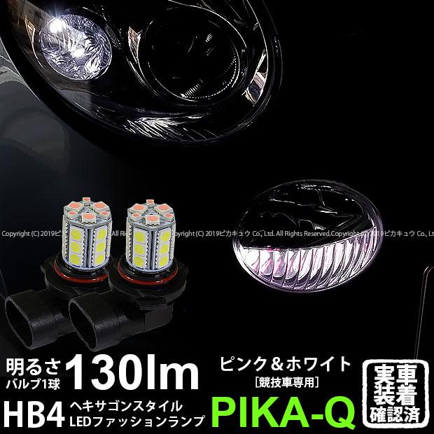 【霧灯】ダイハツ コペン[L880K]HB4[9006] HYPER SMD24連(3chip SMD21連+1chip SMD3連)LEDフォグ 無極性タイプ LEDカラー:ピンクパープル&ホワイト 1セット2個入 ファッションランプ・デイタイムランプ(10-D-10)【メール便不可】