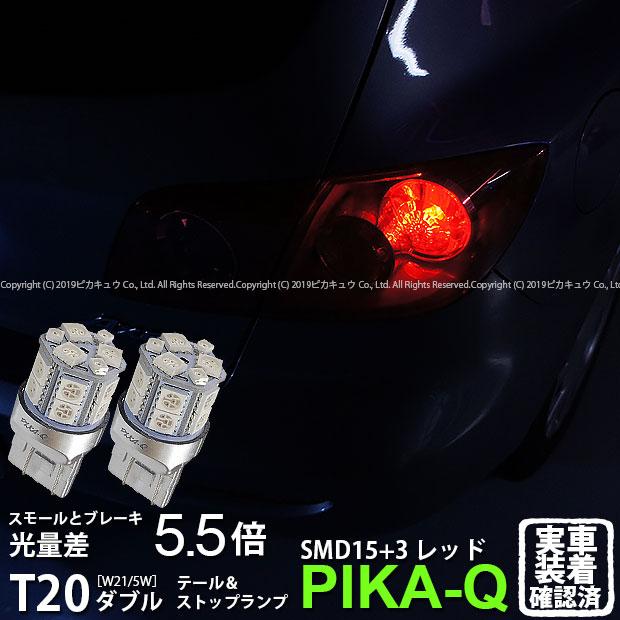 238灯 ND系 汎用 ウインカーポジションキット マルチウィンカーポジション ロードスター パーツ T20 LED ハイフラ防止キャンセラー内蔵 2個セット ピンチ部違い マツダ ライト カスタム シングル球 バルブ アンバー ランプ