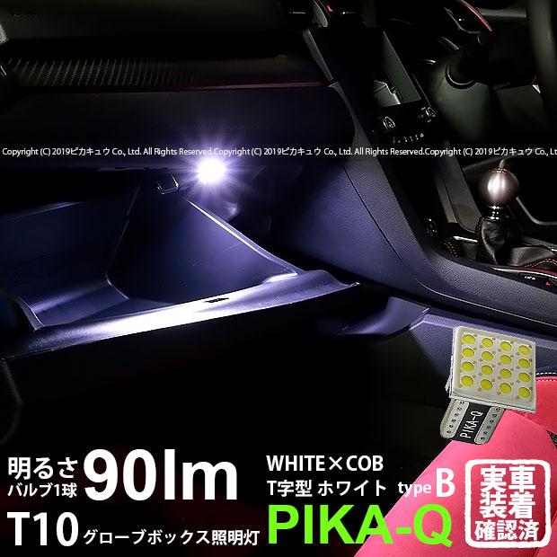 白基調の全面発光COB シーオービー LEDバルブ を新開発 1個 室内灯 ホンダ シビックタイプR FK8 グローブボックス照明灯対応LED T10 タイプB 全光束:90ルーメン ホワイトシーオービー 3-D-8 入数:1個 T字型 大特価 LEDカラー:ホワイト6600K WHITE×COB ◆セール特価品◆ ルームランプ パワーLEDウェッジバルブ LED