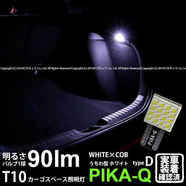 COB シーオービー の実装技術を採用したルームランプ専用球が新発売 1個 室内灯 ホンダ シビックタイプR FK8 カーゴスペース照明灯対応LED T10 ホワイトシーオービー 入数:1個 3-D-10 パワーLEDウェッジバルブ WHITE×COB うちわ型 全光束:90ルーメン お洒落 LEDカラー:ホワイト6600K タイプD 年間定番