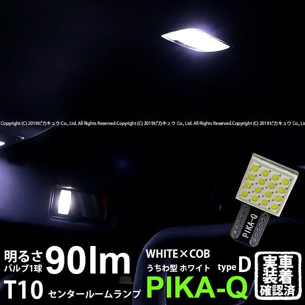 至高 COB シーオービー の実装技術を採用したルームランプ専用球が新発売 1個 室内灯 ホンダ シビックタイプR FK8 センター室内灯対応LED T10 3-D-10 入数:1個 メーカー直送 ホワイトシーオービー タイプD パワーLEDウェッジバルブ LEDカラー:ホワイト6600K うちわ型 WHITE×COB 全光束:90ルーメン