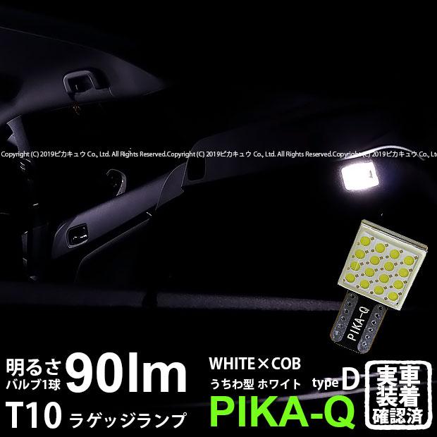 COB シーオービー の実装技術を採用したルームランプ専用球が新発売 1個 室内灯 トヨタ ファッション通販 プリウス PHV ZVW52 ラゲッジルームランプ ラゲージ 対応 うちわ型 WHITE×COB 3-D-10 T10 入数:1個 待望 タイプD ホワイトシーオービー パワーLEDウェッジバルブ LEDカラー:ホワイト6600K 全光束:90ルーメン
