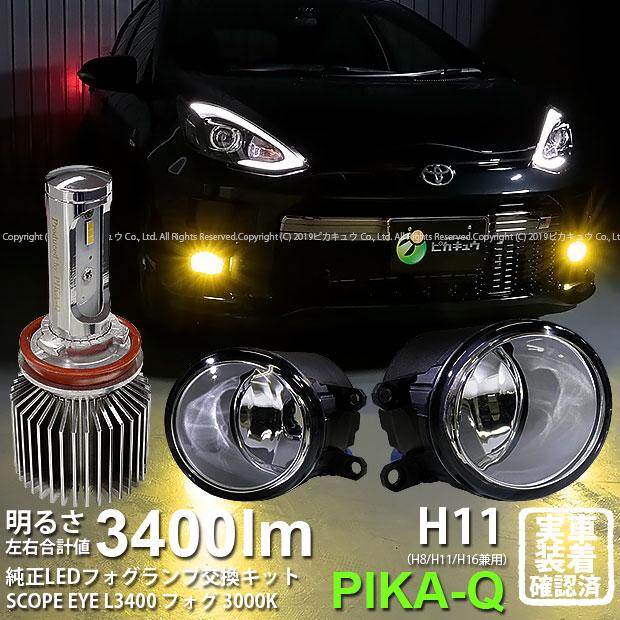 【霧灯】トヨタ アクア GR SPORT[NHP10後期モデル]対応 Eマーク取得ガラスレンズフォグランプユニット付 SCOPE EYE L3400 LEDフォグキット スコープアイL3400 明るさ3400ルーメン スカッシュイエロー3000K バルブ規格:H11(H8/H11/H16兼用)26-A-1
