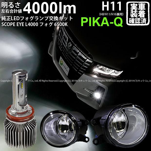 【霧灯】トヨタ アルファード[30系 前期モデル]対応 Eマーク取得ガラスレンズフォグランプユニット付 SCOPE EYE L4000 LEDフォグキット スコープアイL4000 明るさ4000ルーメン LEDカラー:プレミアムホワイト6700K バルブ規格:H11(H8/H11/H16兼用)25-D-1