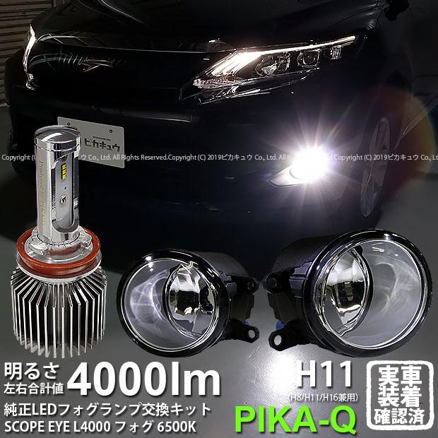 【霧灯】トヨタ ハリアー[ZSU/ASU60系 前期/後期モデル]対応 Eマーク取得ガラスレンズフォグランプユニット付 SCOPE EYE L4000 LEDフォグキット スコープアイL4000 明るさ4000ルーメン LEDカラー:プレミアムホワイト6700K バルブ規格:H11(H8/H11/H16兼用)