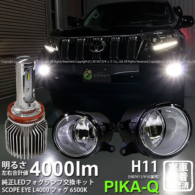 【霧灯】トヨタ ランドクルーザープラド[TRJ/GDJ150系後期モデル]対応 Eマーク取得ガラスレンズフォグランプユニット付 SCOPE EYE L4000 LEDフォグキット スコープアイL4000 明るさ4000ルーメン LEDカラー:プレミアムホワイト6700K バルブ規格:H11(H8/H11/H16兼用)