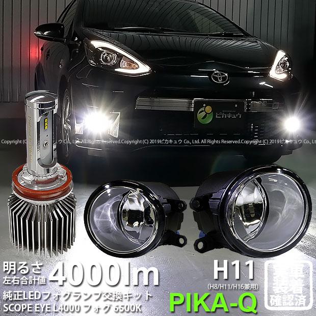 【霧灯】トヨタ アクア GR SPORT[NHP10後期モデル]対応 Eマーク取得ガラスレンズフォグランプユニット付 SCOPE EYE L4000 LEDフォグキット スコープアイL4000 明るさ4000ルーメン LEDカラー:プレミアムホワイト6700K バルブ規格:H11(H8/H11/H16兼用)25-D-1