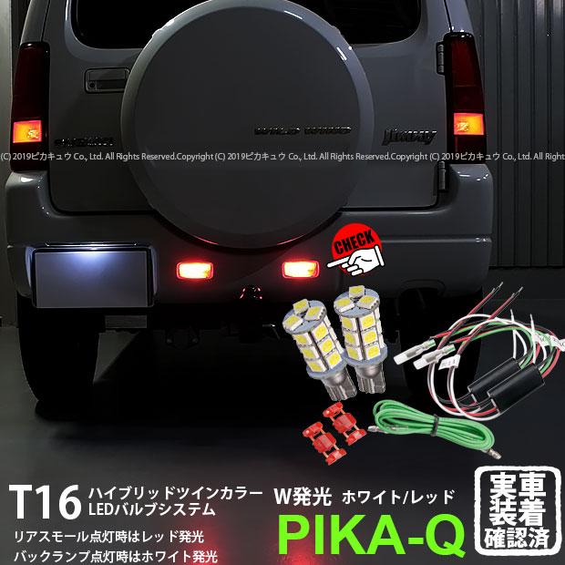 【後退灯】スズキ ジムニー ワイルドウインド[JB23W 6型]バックランプ対応 T16 ハイブリッドツインカラーバルブシステム LEDカラー:ホワイト/レッド(赤)(10-A-9)【メール便不可】