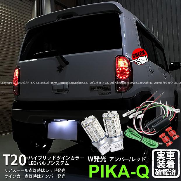 【Rウインカー】スズキ ハスラー[MR31S]対応(リアウインカーランプ使用) T20S ハイブリッドツインカラーバルブシステム 27+3 LEDカラー:アンバー/レッド(赤)(10-B-3)【メール便不可】