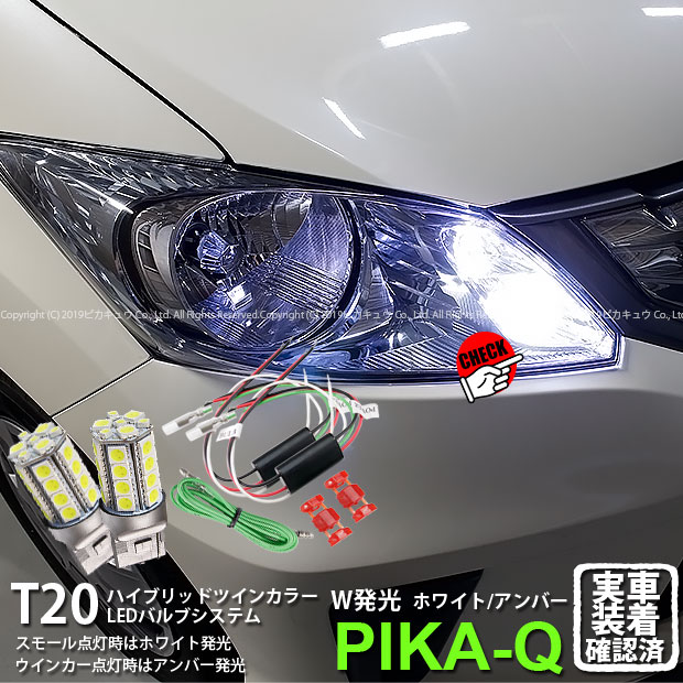 【Fウインカー】ホンダ フリード[GB3/GB4]対応 T20S ハイブリッドツインカラーバルブシステム LEDカラー:ホワイト/アンバー(10-B-2)【メール便不可】