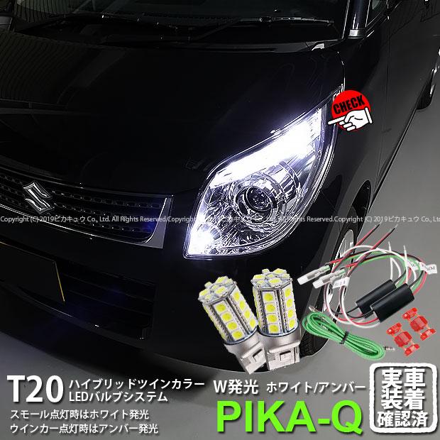 【Fウインカー】スズキ パレット[MK21S]対応(フロントウインカーランプ使用) T20S ハイブリッドツインカラーバルブシステム LEDカラー:ホワイト/アンバー(10-B-2)【メール便不可】