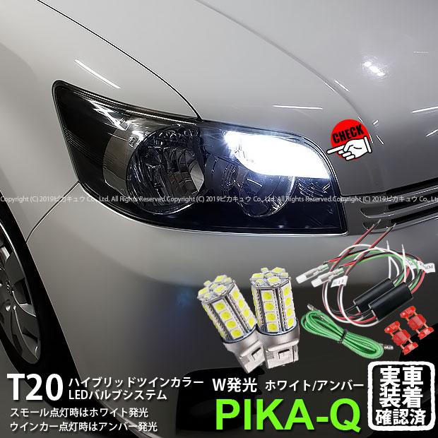 【Fウインカー】トヨタ カローラルミオン[NZE151/ZRE15#系]T20S ハイブリッドツインカラーバルブシステム LEDカラー:ホワイト/アンバー●(10-B-2)【メール便不可】