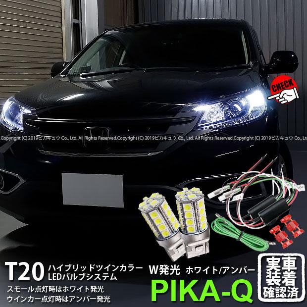 【Fウインカー】ホンダ CR-V[RM1/RM4]対応(フロントウインカーランプ使用) T20S ハイブリッドツインカラーバルブシステム LEDカラー:ホワイト/アンバー(10-B-2)【メール便不可】