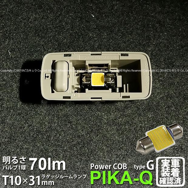 COB シーオービー の実装技術を採用したルームランプ専用球が新発売 希望者のみラッピング無料 1個 室内灯 ニッサン セレナ e-POWER C27系 ラゲッジルームランプ対応 パワーLEDフェストンバルブ 入数:1個 メーカー公式ショップ LEDカラー:ホワイト 4-C-7 無極性 70lm 全光束70ルーメン T10×31mm タイプG