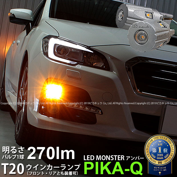 Subaru levogue [VMG/VM4] turn signal lights (front and rear handles) LED  T20S PHILIPS LUMILEDS made of LED powered LED MONSTER 270LM wedge single