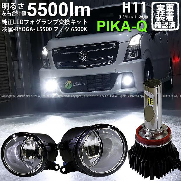 【霧灯】スズキ ワゴンR スティングレー ハイブリッド [MH55S]対応 Eマーク取得ガラスレンズフォグランプユニット付 凌駕-RYOGA-L5500 LEDフォグランプキット 全光束5500ルーメン ホワイト6500K バルブ規格:H11(H8/H11/H16兼用)26-B-1