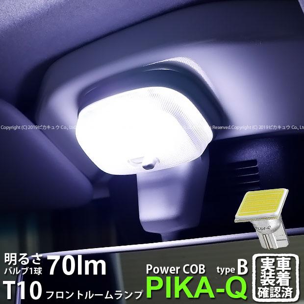 COB シーオービー ふるさと割 の実装技術を採用したルームランプ専用球が新発売 1個 室内灯 ダイハツ ギフ_包装 ハイゼットトラック S500P S510Pスマートアシスト3t フロントルームランプ対応LED T10 無極性タイプ 全光束70ルーメン 4-B-8 LEDカラー:ホワイト 面発光 ウェッジバルブ タイプB パワーLED 入数:1個 70lm