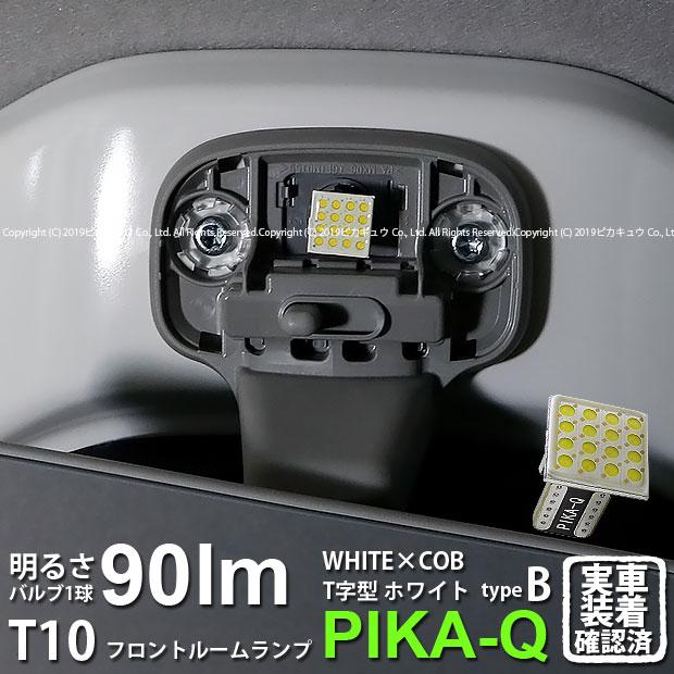 白基調の全面発光COB 海外輸入 シーオービー LEDバルブ を新開発 日本正規代理店品 1個 室内灯 ダイハツ ハイゼットトラック S500P S510Pスマートアシスト3t フロントルームランプ対応LED LED 入数:1個 T字型 LEDカラー:ホワイト6600K 3-D-8 全光束:90ルーメン T10 タイプB WHITE×COB パワーLEDウェッジバルブ ホワイトシーオービー