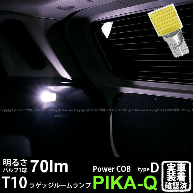 COB シーオービー の実装技術を採用したルームランプ専用球が新発売 1個 保証 室内灯 祝日 トヨタ RAIZE ライズ A200A A210A ラゲージルームランプ対応LED LEDカラー:ホワイト 4-C-1 タイプD 明るさ:全光束80ルーメン 入数:1個 面発光 POWER LEDウェッジバルブ T10 形状:うちわ型-小