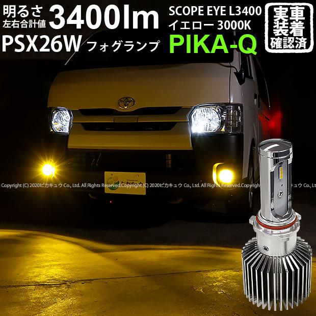 【霧灯】トヨタ ハイエース[200系 5型]対応 SCOPE EYE L3400 LEDフォグキット LEDカラー:スカッシュイエロー3000K[3400Lm]明るさ3400ルーメン バルブ規格:PSX26W