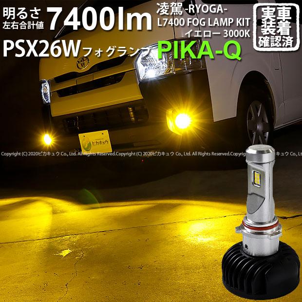 予約【霧灯】トヨタ ハイエース[200系 5型]フォグランプ対応 凌駕-RYOGA-L7400 LEDフォグランプキット 明るさ全光束7400ルーメン LEDカラー:イエロー3000K(ケルビン) バルブ規格:PSX26W(35-C-1)