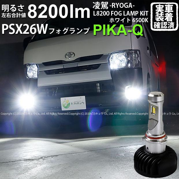 【霧灯】トヨタ ハイエース[200系 5型]フォグランプ対応 凌駕-RYOGA-L8200 LEDフォグランプキット 明るさ全光束8200ルーメン LEDカラー:ホワイト6500K(ケルビン) バルブ規格:PSX26W(34-C-1)